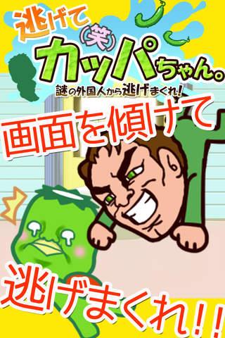 逃げて(笑)カッパちゃん!!のスクリーンショット_1