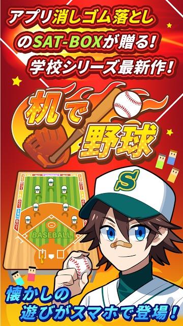 机で野球【激盛!甲子園 無料ゲーム】のスクリーンショット_1