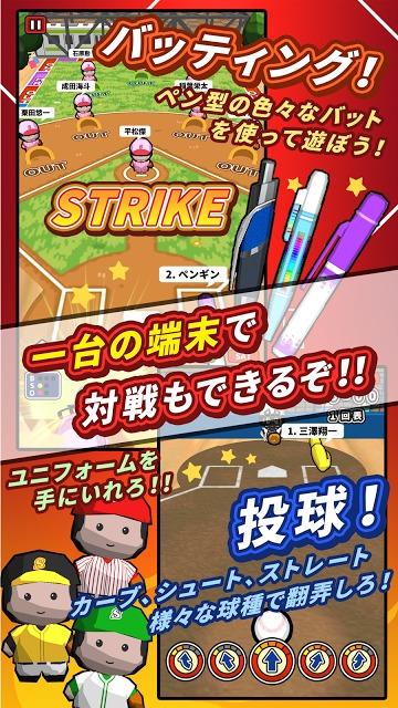 机で野球【激盛!甲子園 無料ゲーム】のスクリーンショット_3