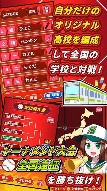 机で野球【激盛!甲子園 無料ゲーム】のスクリーンショット_4
