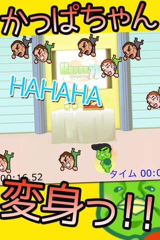 逃げて(笑)カッパちゃん!!のスクリーンショット_3