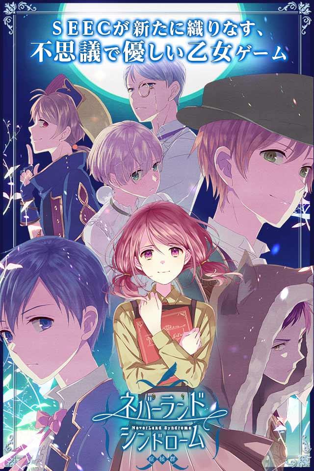 乙女ゲーム×童話ノベル ネバーランドシンドロームのスクリーンショット_1