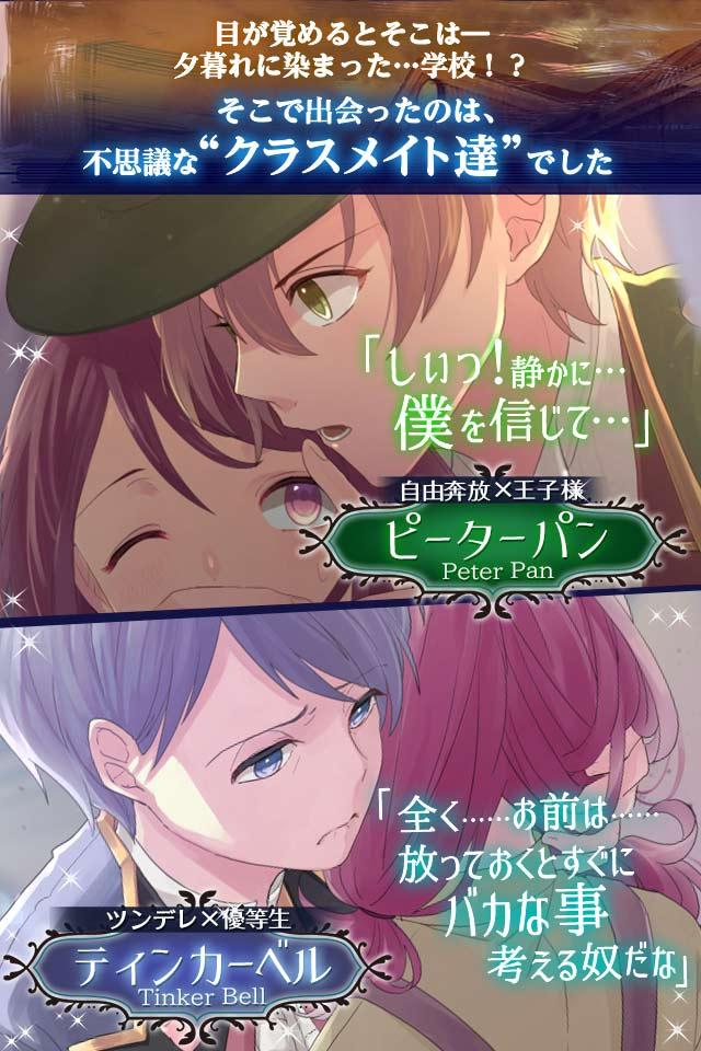 乙女ゲーム×童話ノベル ネバーランドシンドロームのスクリーンショット_2