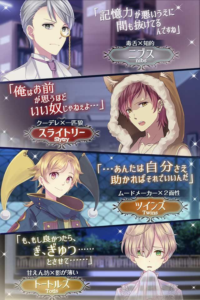 乙女ゲーム×童話ノベル ネバーランドシンドロームのスクリーンショット_3
