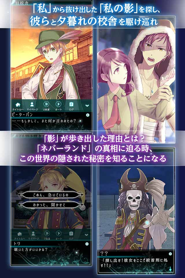 乙女ゲーム×童話ノベル ネバーランドシンドロームのスクリーンショット_4