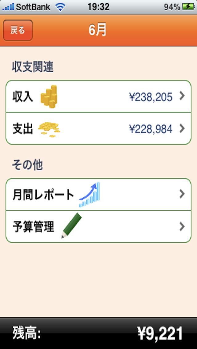 家計簿くんのスクリーンショット_2