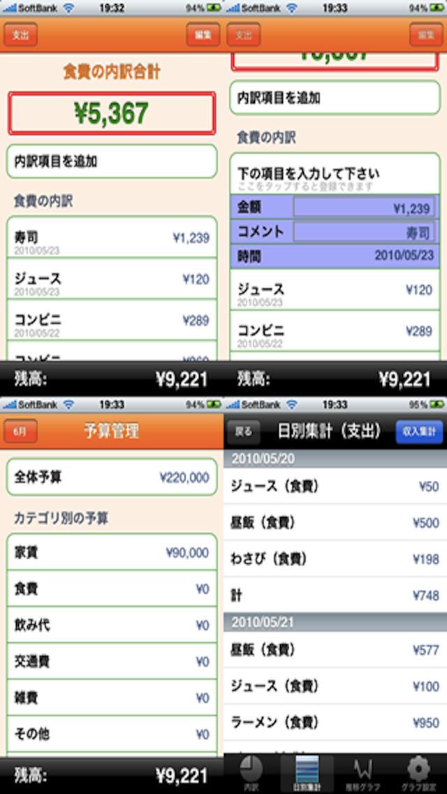 家計簿くんのスクリーンショット_4