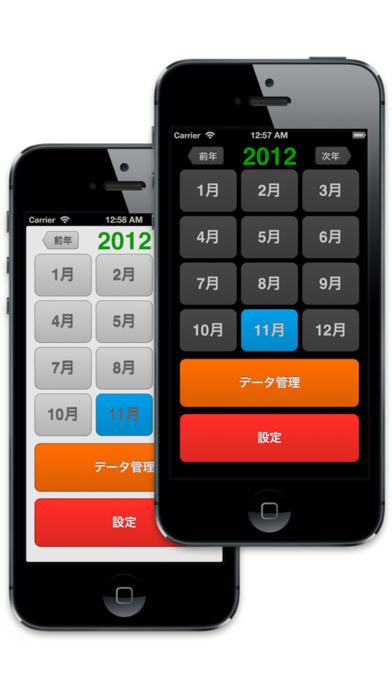 家計簿くんProのスクリーンショット_1