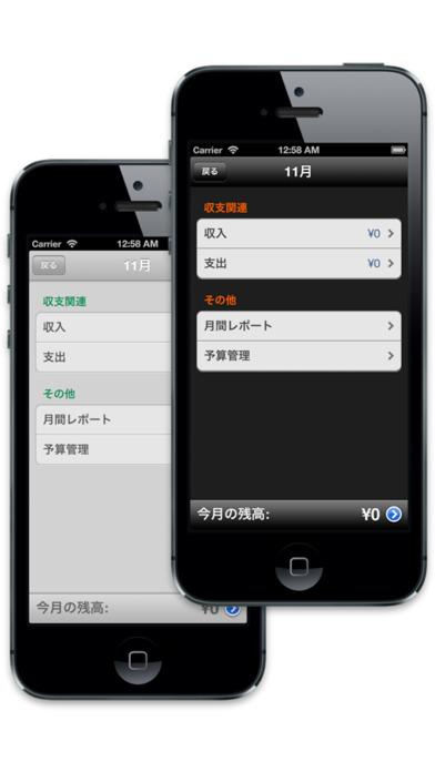 家計簿くんProのスクリーンショット_2