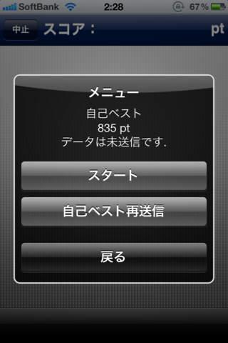 暗算くんのスクリーンショット_2