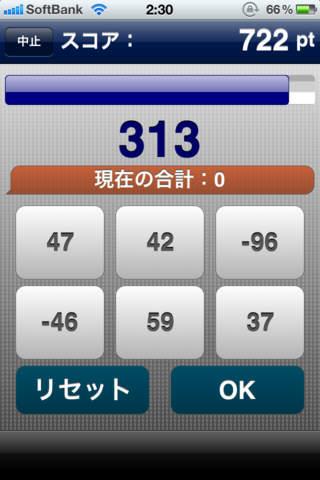 暗算くんのスクリーンショット_3