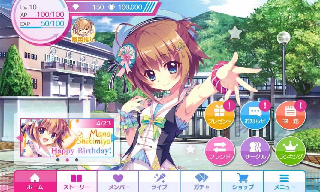 Re:ステージ! プリズムステップのスクリーンショット_2