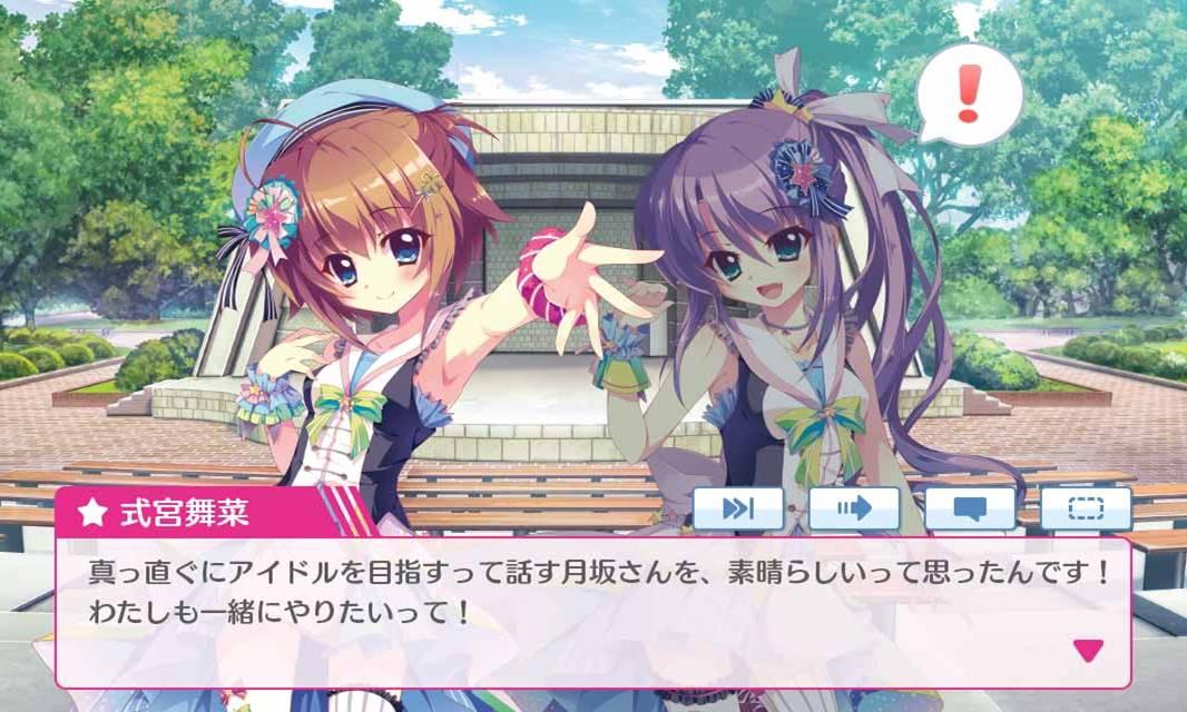 Re:ステージ!プリズムステップのスクリーンショット_3