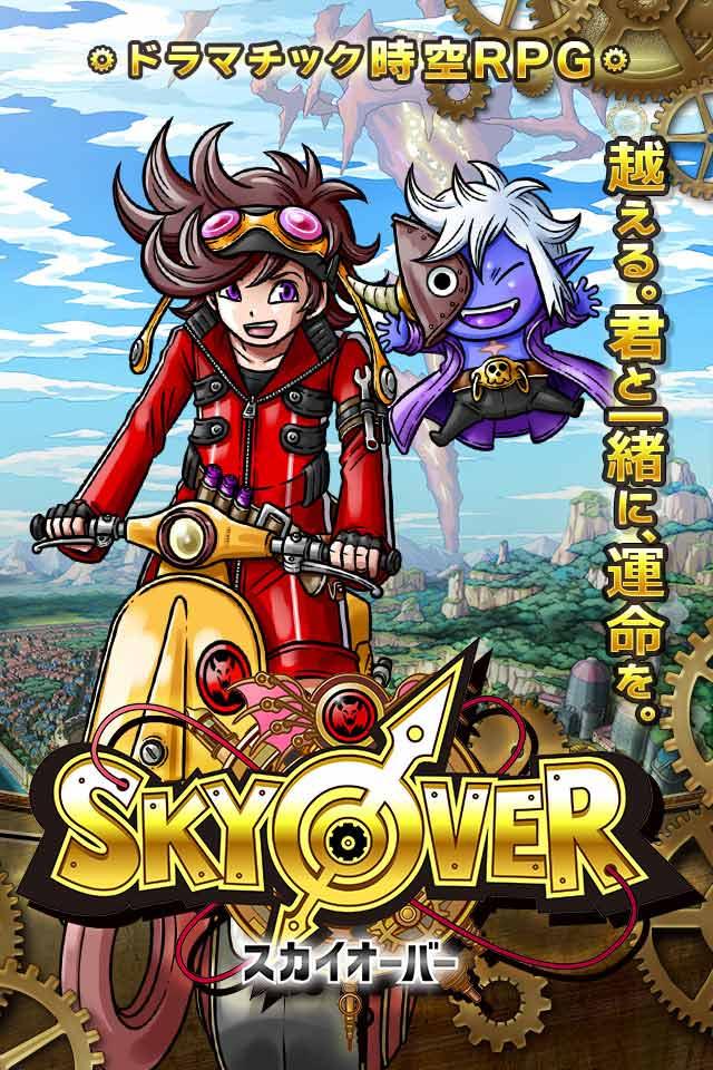SKYOVERのスクリーンショット_1