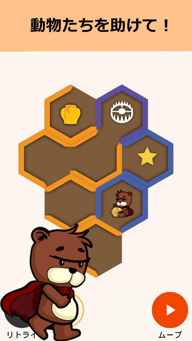 トミクマのスクリーンショット_1