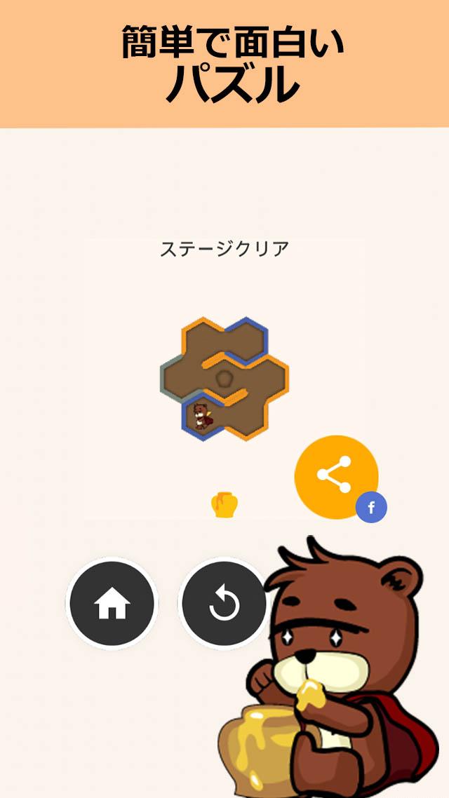 トミクマのスクリーンショット_2