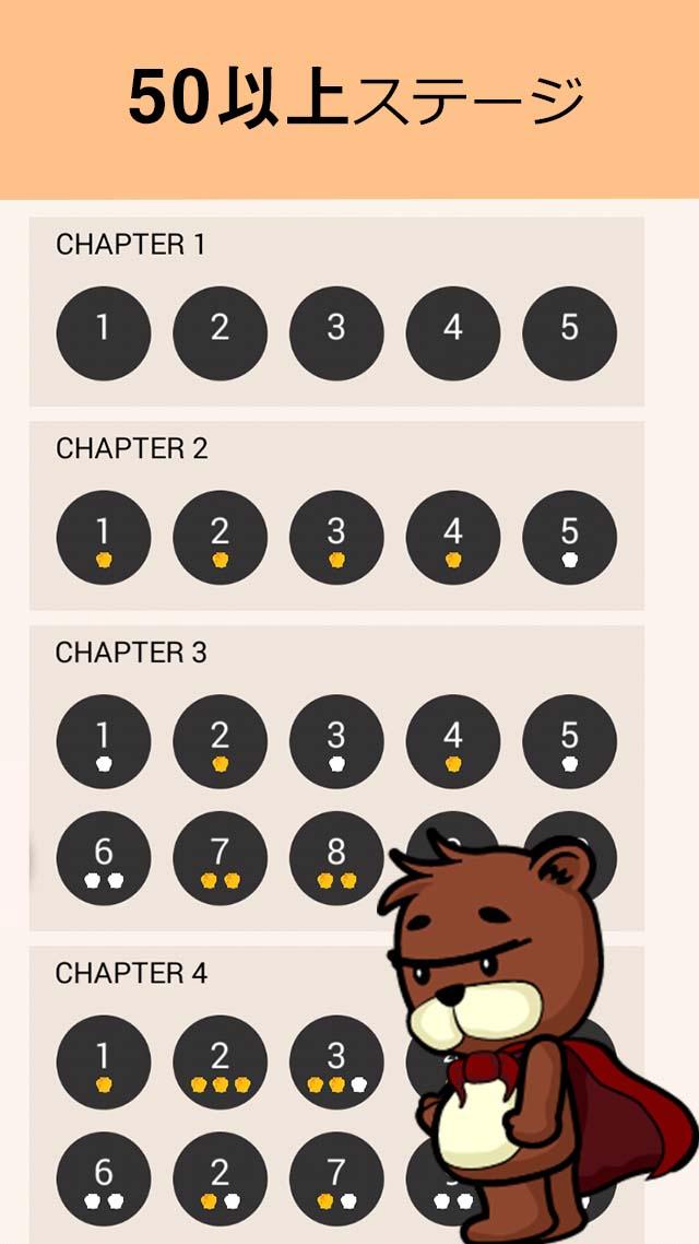 トミクマのスクリーンショット_3