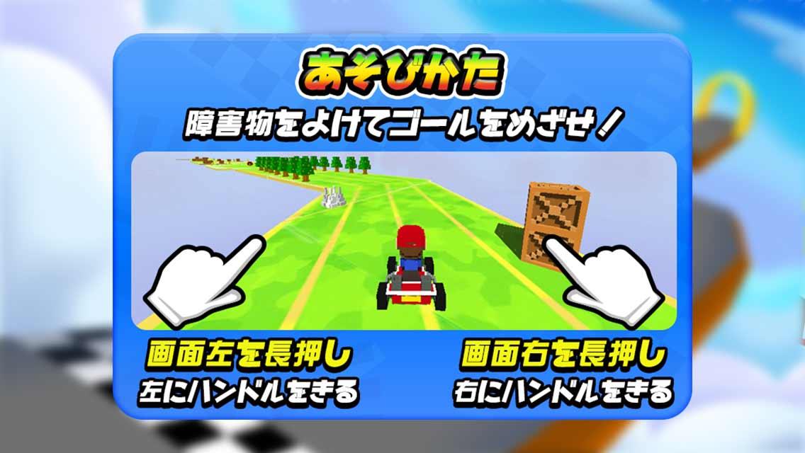 スーパーカートDXのスクリーンショット_3