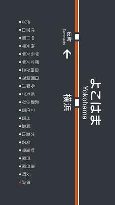 東横線駅名標のスクリーンショット_3