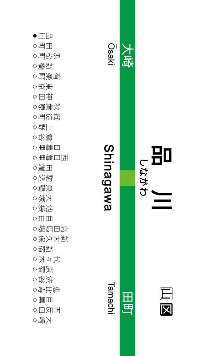山手線駅名標のスクリーンショット_1