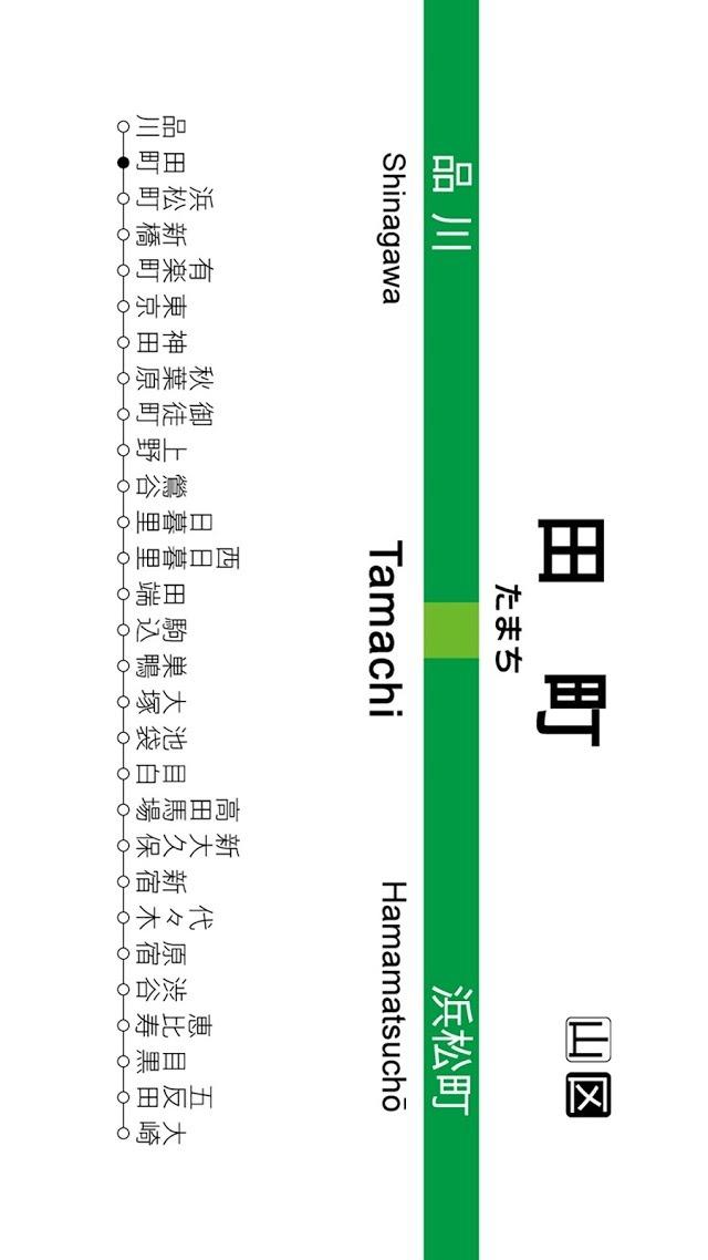 山手線駅名標のスクリーンショット_2