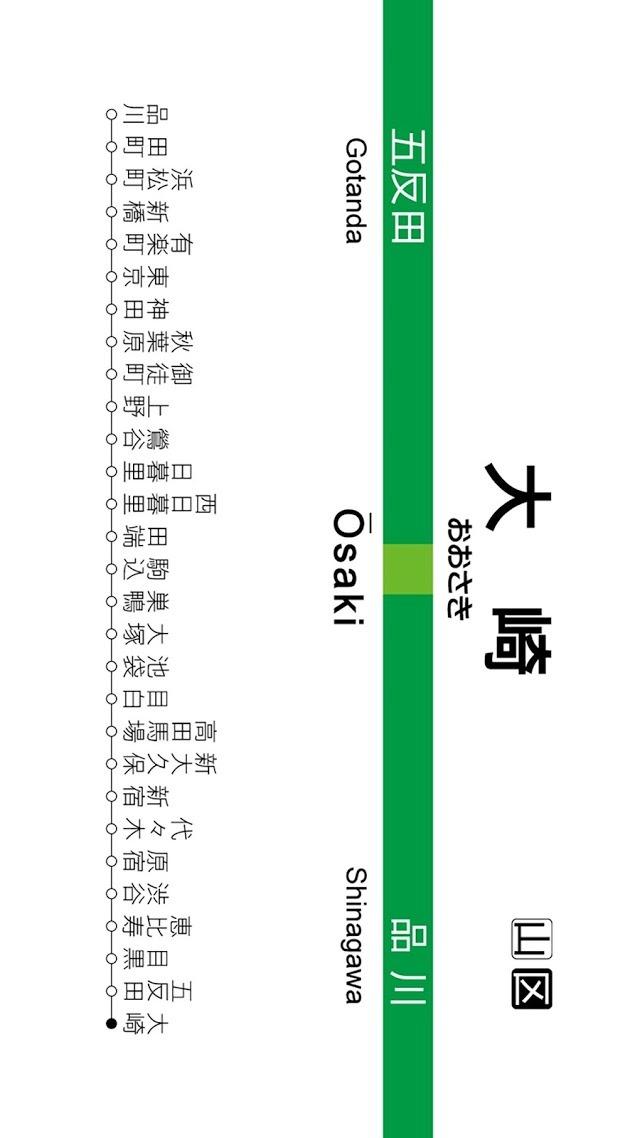 山手線駅名標のスクリーンショット_3
