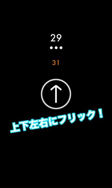 ←→↑↓のスクリーンショット_2