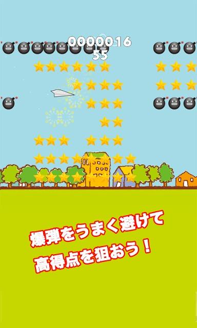 Origami Planeのスクリーンショット_3