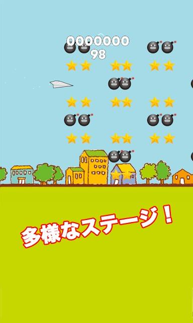 Origami Planeのスクリーンショット_4