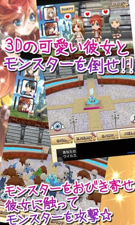 触って倒して恋をして、美少女戦隊3D/恋愛育成ゲームのスクリーンショット_4