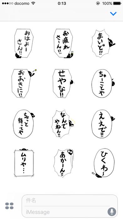 怒涛の関西弁のスクリーンショット_2