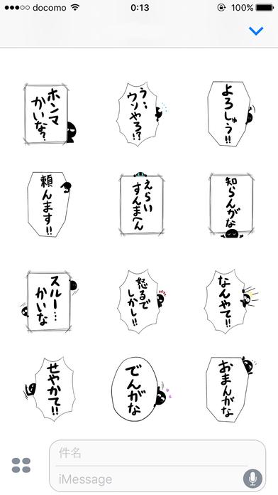 怒涛の関西弁のスクリーンショット_3