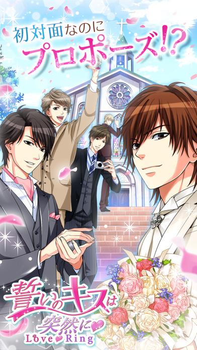 誓いのキスは突然に Love Ringのスクリーンショット_1