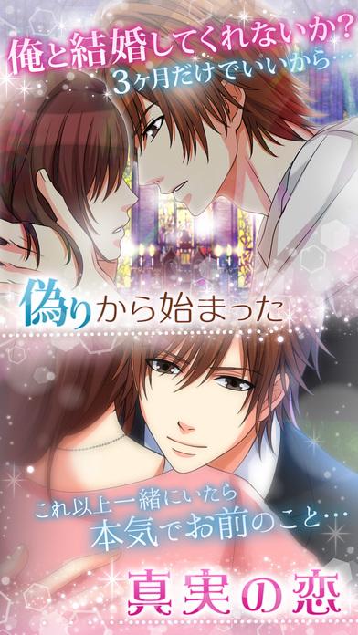 誓いのキスは突然に Love Ringのスクリーンショット_2