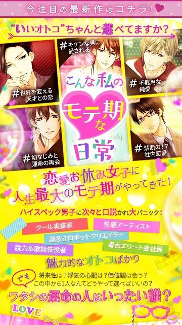 100シーンの恋+ ぜんぶ恋愛!お得にイッキ読み!のスクリーンショット_3