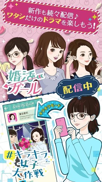 ワタシドラマ~恋愛・結婚・お仕事、女性向け無料ストーリー!のスクリーンショット_5