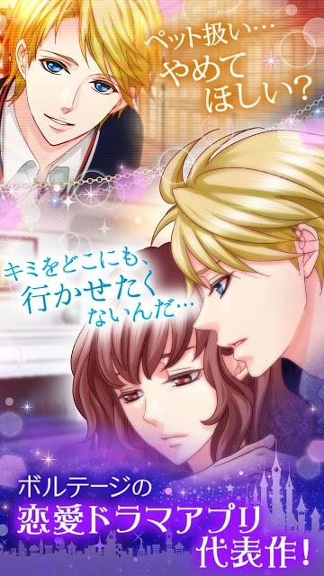 新◆王子様のプロポーズ Eternal Kissのスクリーンショット_4