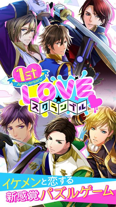 LOVEスクランブルのスクリーンショット_1