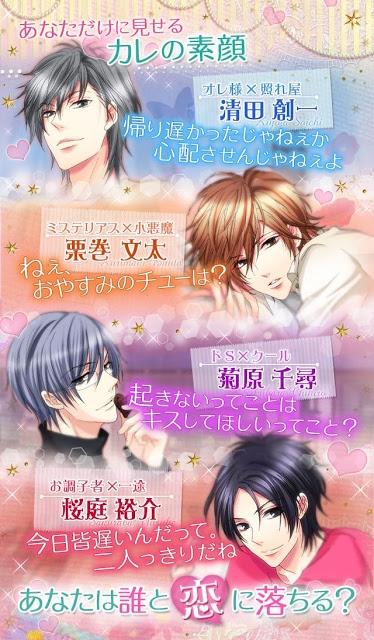 ルームシェア☆素顔のカレ Love Daysのスクリーンショット_2