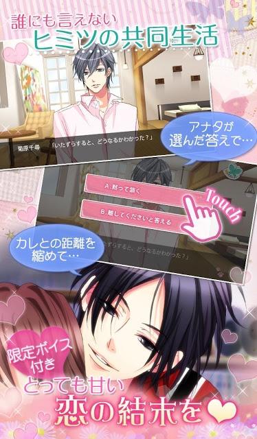 ルームシェア☆素顔のカレ Love Daysのスクリーンショット_4