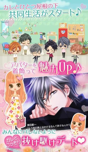 ルームシェア☆素顔のカレ Love Daysのスクリーンショット_5