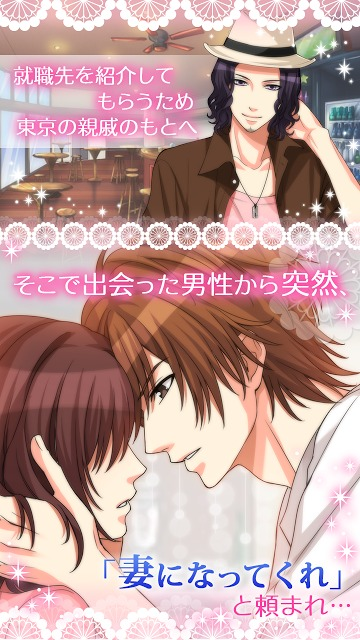 誓いのキスは突然にのスクリーンショット_2