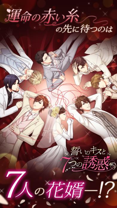 誓いのキスと7つの誘惑のスクリーンショット_1
