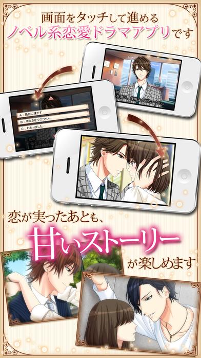 誓いのキスと7つの誘惑のスクリーンショット_5