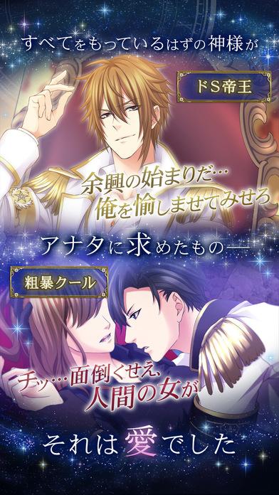 恋してしまった星の王子のスクリーンショット_3