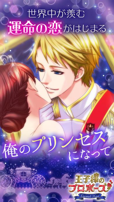 新 王子様のプロポーズ Eternal Kissのスクリーンショット_1