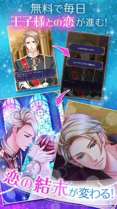 新 王子様のプロポーズ Eternal Kissのスクリーンショット_2