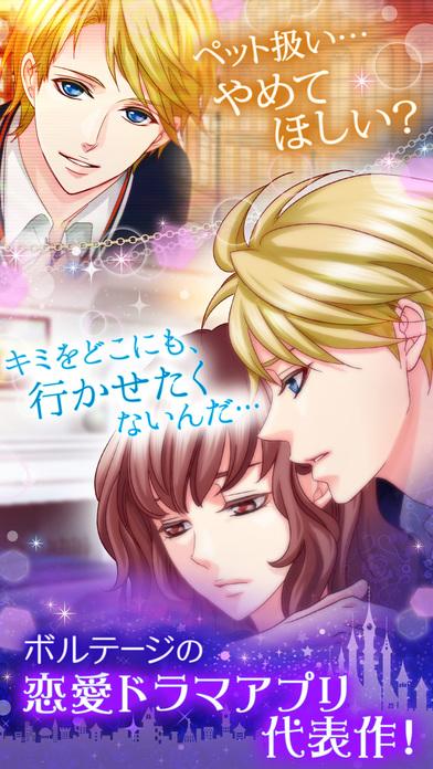 新 王子様のプロポーズ Eternal Kissのスクリーンショット_4