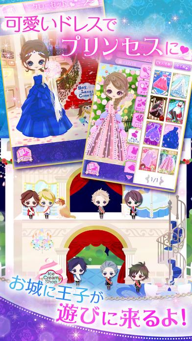 新 王子様のプロポーズ Eternal Kissのスクリーンショット_5