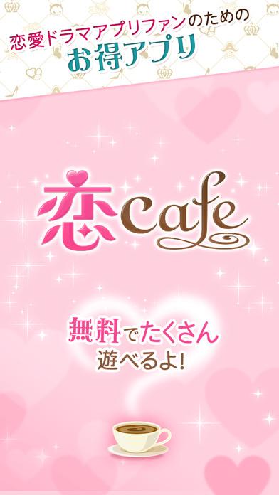 恋cafeのスクリーンショット_1